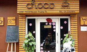Đầu năm tụ tập ở Choco coffee shop cả nhà nhé!