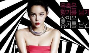 Phim mới của hoa hậu Hàn vừa kinh dị vừa nóng bỏng