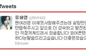 Hwayoung lên tiếng xin lỗi fan