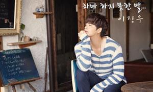 'Chồng hờ' của Eun Jung T-Ara tung MV tặng vợ
