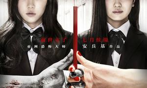 Phim kinh dị 'Bunshinsaba 2' lập kỷ lục phòng vé Trung Quốc