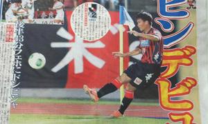 Công Vinh khoe ảnh lên báo Nhật dù không hiểu gì