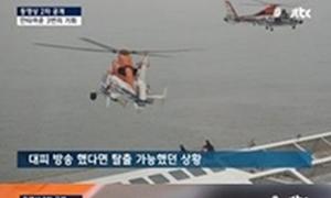 Học sinh an ủi nhau trên phà Sewol khi thấy trực thăng cứu hộ
