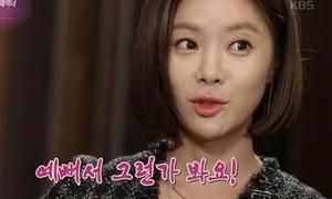 Hwang Jung Eum bị 'ném đá' vì tự kiêu về nhan sắc