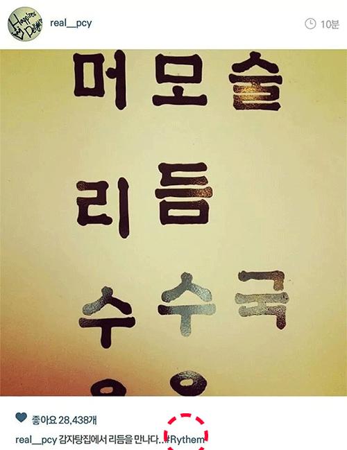 """Chan Yeol (EXO) viết sai chữ """"Rhythm"""" (nhịp), sau đó anh chàng đã được các fan   nhắc nhở và sửa lỗi."""