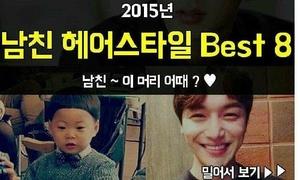 8 kiểu tóc nam gây sốt nhất xứ Hàn năm 2015