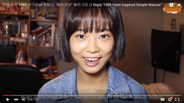 trang-diem-kieu-mat-moc-giong-hyeri-trong-reply-1988-2