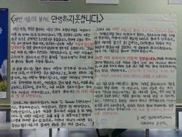 8-sao-han-cong-khai-ung-ho-yeu-dong-gioi-10