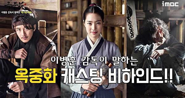 Bộ phim cổ trang của đài MBC nhận được đầu tư khủng về kịch bản lẫn hình ảnh. The Flower in Prison kể về cô trái trẻ Ok Nyeo, người được sinh ra trong nhà tù. Ok Nyeo đã sử dụng hệ thống tố tụng dân sự của thời bấy giờ để giúp đỡ những người dân bị kết tội oan.