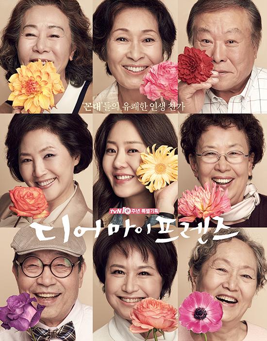 Hàng loạt ngôi sao gạo cội mà khán giả quen mặt đều tham dự trong bộ phim lần này, có thể kể đến các tên tuổi như Na Moon Hee, Kim Young Ok, Kim Ji Young, Kim Hye Ja, Go Doo Sim, Park Won Sook, Joo Hyun