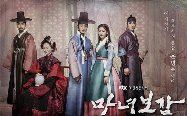Mirror of the Witch kể vềkể về cuộc đời công chúa Seo Ri. Nữ hoàng Sim vì không thể sinh con nên đã tìm đến một thầy cúng để xin giúp đỡ. Thầy cúng sử dụng ma thuật đen tối để khiến nữ hoàng sinh hạ 2 đứa trẻ sinh đôi, một nam một nữ. Bé gái được đặt tên là Seo Ri, phải chịu lời nguyền của ma thuật đen bị bỏ vào trong rừng sâu. Tại đây Seo Ri đã trở thành phù thuỷ và gặp gỡ chàng trai tên Heo Jun.