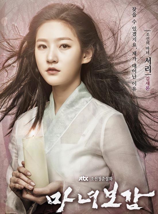 """Bộ phim cổ trang được mong đợi bởi sự góp mặt của""""Vua bánh mì"""" Yoon Shi Yoon và sao nhí Kim Sea Ron"""