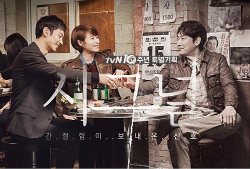 2-phim-han-tung-bi-che-bai-dat-giai-thuong-uy-tin-nhat-2016-1