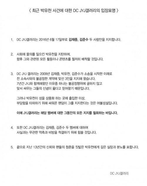 dien-dan-lon-cua-jyj-ty-chay-yoo-chun-sau-scandal-1