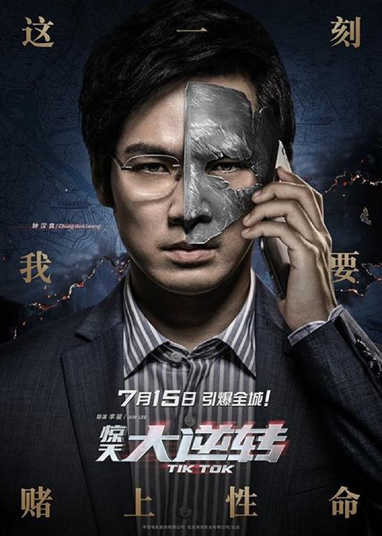 Kinh thiên đại nghịch chuyển là bộ phim hợp tác Trung - Hàn do Chung Hán Lương, Lee Jung Jae và Lang Nguyệt Đình đóng diễn viên chính, phim sẽ ra rạp ngày 15/7 tới đây