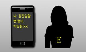 Nạn nhân thứ 5 của Park Yoo Chun: 'Anh ta chỉ nói đến tiền và không coi tôi là con người'