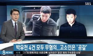 Đài SBS khiến fan mừng hụt khi đưa tin Yoo Chun trắng án cưỡng hiếp
