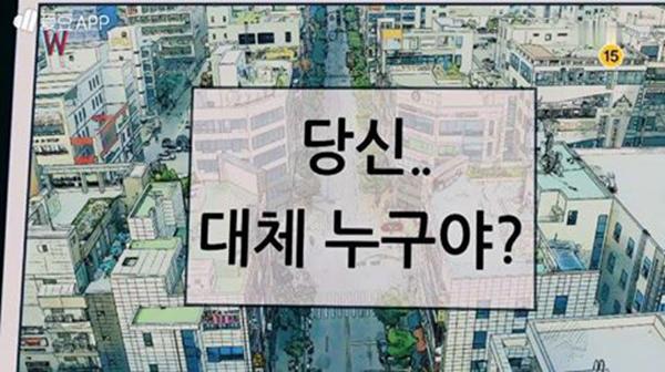 w-tap-2-lee-jong-suk-dung-hinh-vi-bi-han-hyo-joo-cuop-hon-10