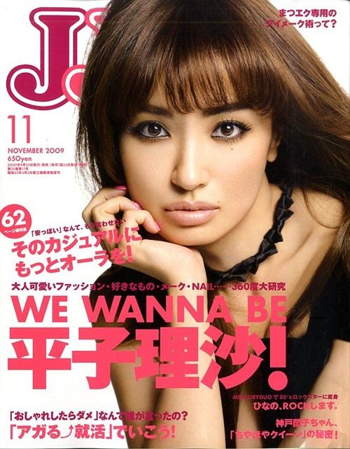 Risa Hirako sinh ngày 14/2/1971 ở Tokyo, Nhật Bản. Cô khởi nghiệp người mẫu năm 19 tuổi, từng xuất hiện trên trang bìa nhiều tạp chí, quảng cáo, xuất bản sách ảnh riêng.