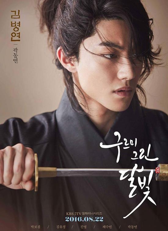 Hộ vệ Byung Yeon (Kwak Dong Yeon) là tay kiếm số 1 của Joseon, chàng là bạn thân và cũng là người luôn theo sát bảo vệ Thái tử.