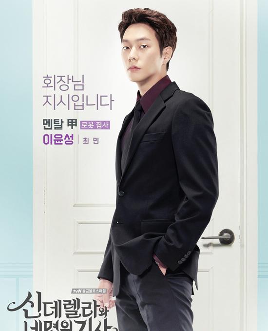 Người cuối cùng trong Tứ kỵ sĩthư ký chủ tịch kiêm vệ sĩ Lee Yoon Sung (Choi Min)