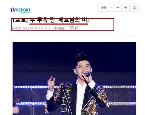 [CaptTV Report còn dành cho nam ca sĩ lời khen có cánh khi giật tít so sánh Noo Phước Thịnh là Bi Rain của Việt Nam.