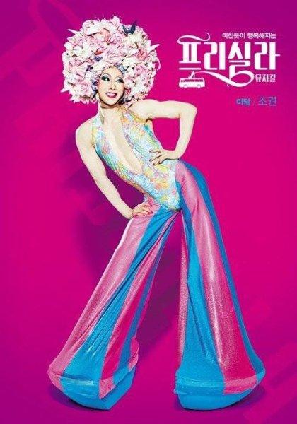 12-idol-kpop-cong-khai-ung-ho-cong-dong-lgbt-8