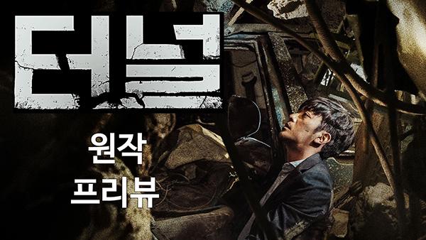 5-bo-phim-an-tuong-nhat-man-anh-han-2016-4