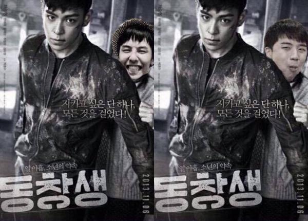 thanh-photoshop-ghep-hinh-exo-big-bang-vao-poster-phim-9