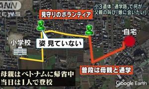 Truyền hình Nhật đưa tin về vụ án mạng của bé gái người Việt
