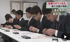 Công ty Nhật bắt nhân viên gọt bút chì trong ngày đầu làm việc