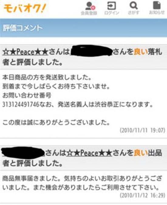 Bài đăng bán đầu giá quần áo trẻ em cũ của Yasumasa.