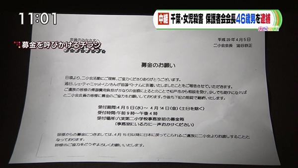 Thông báo kếu gọi ủng hộ của Yasumasa.