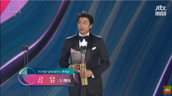 Gong Yoo phát biểu khi lên nhận giải Baeksang.