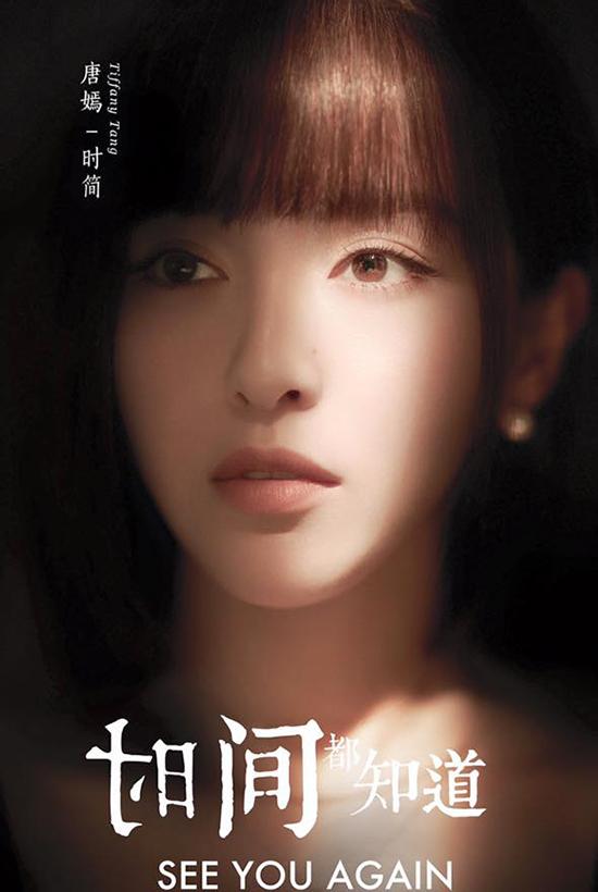 loat-my-nhan-hoa-han-bi-photoshop-thanh-tuong-sap-tren-poster-phim