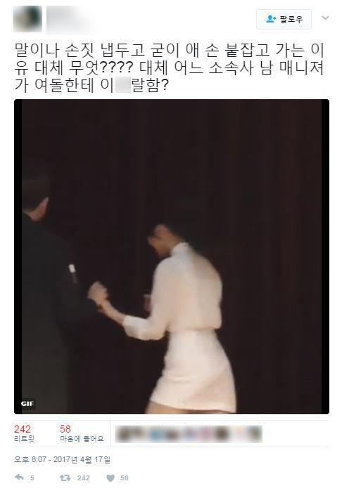 quan-ly-nam-kpop-gay-tranh-cai-vi-hanh-dong-tho-lo-dung-cham-idol-nu-5