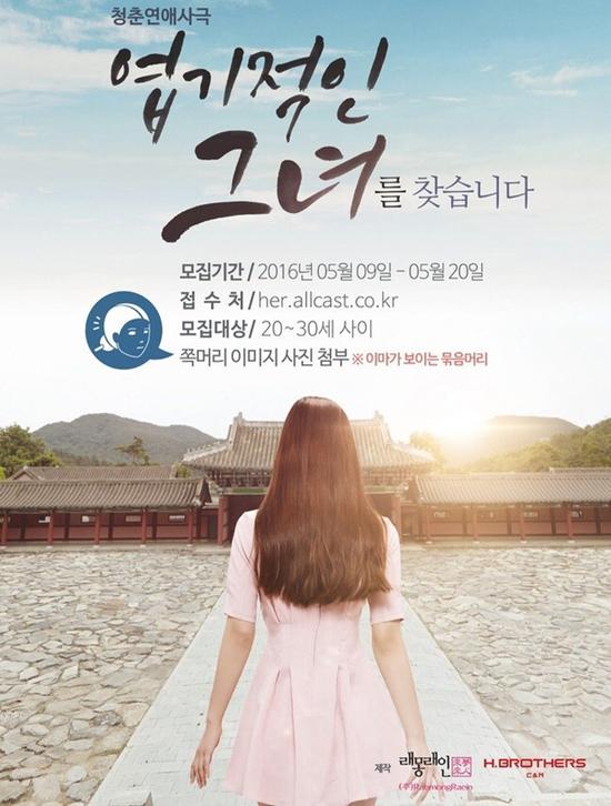 Poster tuyển bạn gái cho Joo Won của nhà sản xuất phim.