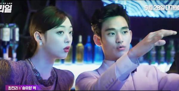 phim-cua-sulli-va-kim-soo-hyun-co-the-gan-nhan-19-vi-canh-nong-3