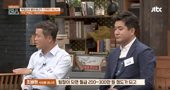 Quản lý sao Hàn có mức lương cao.
