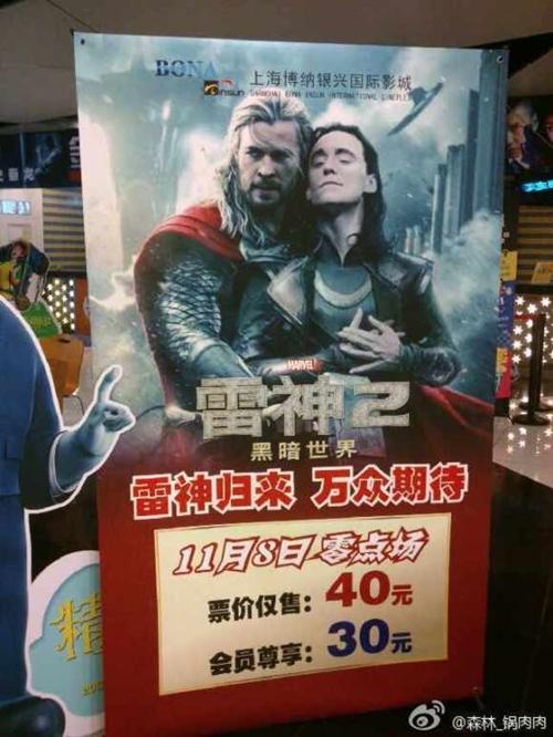 Ảnh chế rạp chiếu phim Trung Quốc 2013.