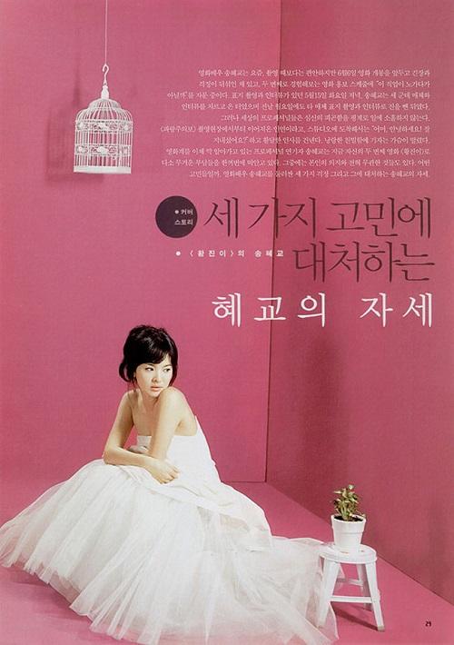 nhung-khoanh-khac-dien-vay-cuoi-noi-tieng-nhat-cua-song-hye-kyo-6