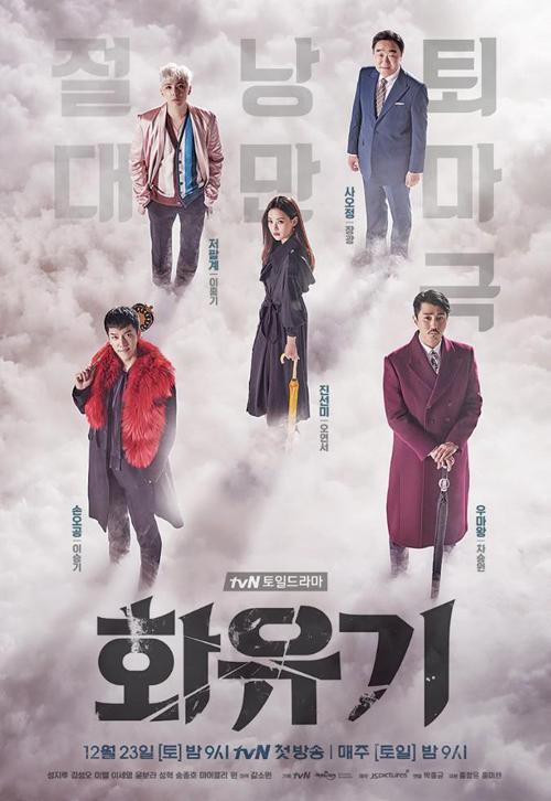 Poster các diễn viên chính trong Hwayugi