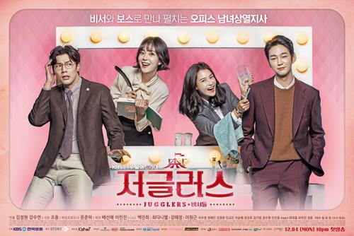 5 phim Hàn hấp dẫn nhất màn ảnh nhỏ đầu 2018 - 2