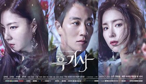 5 phim Hàn hấp dẫn nhất màn ảnh nhỏ đầu 2018 - 3