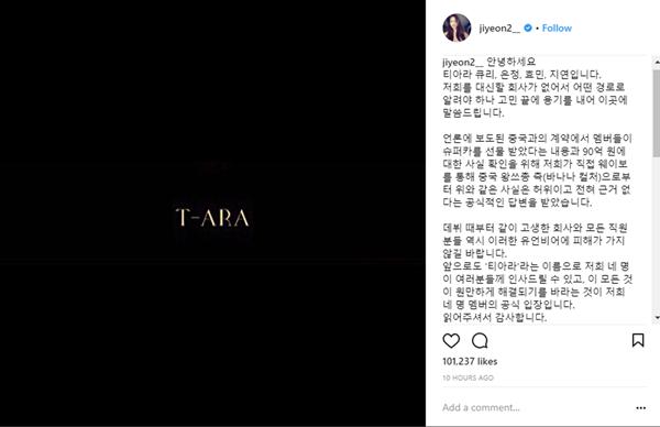 Ji Yeon lên tiếng trên trang cá nhân.