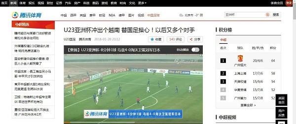 Tờ QQ lo ngại Trung Quốc có thêm đối thủ mới.