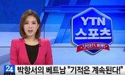 Truyền hình Hàn Quốc đưa tin chiến thắng của U23 Việt Nam