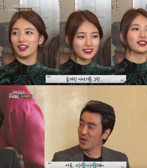 Suzy nhiều lần khiến khán giả ngán ngẩm vì mặt đẹp não rỗng - 4