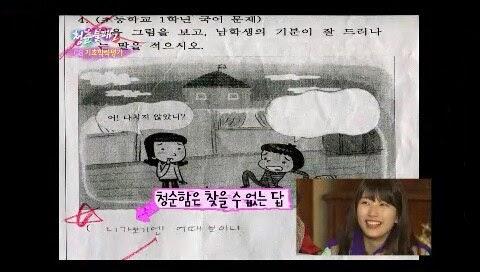Suzy nhiều lần khiến khán giả ngán ngẩm vì mặt đẹp não rỗng - 2