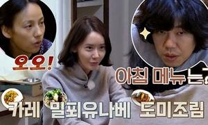 4 lý do 'nhân viên nhà trọ' Yoon Ah đốn tim khán giả trên show mới